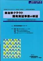 資料シリーズ38-2表紙